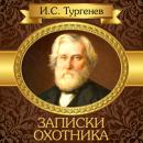 Hunter's Sketches [Russian Edition], Ivan Turgenev