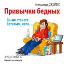 Habits of the poor: you will never become rich if ... [Russian Edition], Alexander James