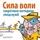 Power of Will: Secret Techniques [Russian Edition], David Malcolm