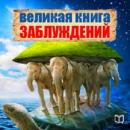 Great Book of Delusion [Russian Edition], Aliss Norman