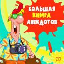 Big Book of Jokes [Russian Edition], Various