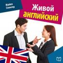 Fluent English [Russian Edition] Audiobook