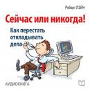 Now or Never! How to Stop Postponing the Case [Russian Edition], Robert Lane