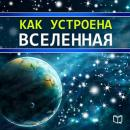 All That You Want to Know About the Universe [Russian Edition], Brian Shelby