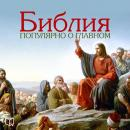 Bible: Popular About the Main [Russian Edition], Alexey Semyonov