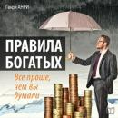 Rules of the Rich: It's Much Easier Than You Thought [Russian Edition], Henry Anri