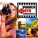 Learn how to make a photo. Tips and Lessons [Russian Edition], Danny Arton
