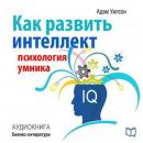 How to develop intelligence. Psychology of a smart man [Russian Edition] Audiobook