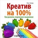 100% Creative. How to improve your talents [Russian Edition], Lex Cooper