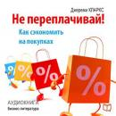 Do Not Overpay! How to Save Money on Purchases [Russian Edition], Adam Alister