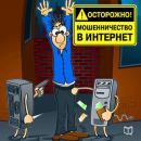Watch out! Internet Fraud [Russian Edition] Audiobook