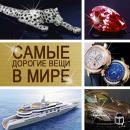 Most Expensive Things in the World [Russian Edition], Kerry Duncan