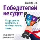 Winners Are Not Judged: How to Resolve Conflict in Business and Personal Life [Russian Edition], Jonh Mitchell