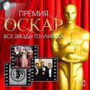 Academy Award. All Hollywood Stars [Russian Edition] Audiobook