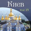 Kiev. Top-10 [Russian Edition] Audiobook