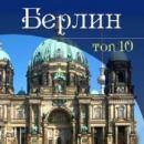 Berlin. TOP-10 [Russian Edition] Audiobook