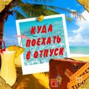 Where to Go on Vacation: Advice for Travelers [Russian Edition] Audiobook