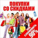 Shopping and Discounts: How to Buy Cheaper! [Russian Edition], John Freedman