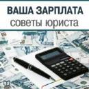 Your Salary - Legal Advice [Russian Edition] Audiobook