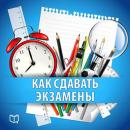 How to take Exams: Practical Guide [Russian Edition] Audiobook