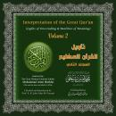 Interpretation of the Great Qur'an: Volume 2, Mohammad Amin Sheikho