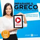 Imparare il Greco - Lettura Facile - Ascolto Facile - Testo a Fronte: Greco Corso Audio, Num. 3 [Lea Audiobook