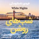 White Nights Audiobook
