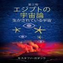 エジプトの宇宙論  生かされた宇宙 Audiobook