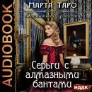 Галантный детектив. Серьги с алмазными бантами Audiobook