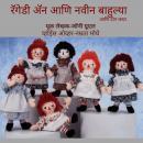Raggedy Ann and The Strange Dolls [रॅगेडी ॲन आणि नवीन बाहुल्या]: And Two Stories Audiobook