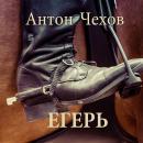 The Huntsman (Chekhov Stories) [Russian Edition] Audiobook