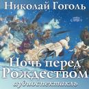 Christmas Eve (Russian Audio Library) [Russian Edition]