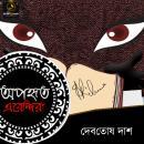 Aporhito Erendira: Detective Thriller Audiobook