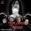 Putul Khelar Arale : MyStoryGenie Bengali Audiobook 42: Supernatural Thriller Audiobook
