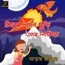Minur Lal Ghuri ar Lamiya: Children's Fantasy Audiobook
