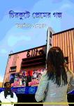 Chirkute Premer Golpo Audiobook