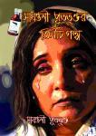 Sayantani Putatundar Tin tin Golpo ( Mrigo Trishna, Eksho Baro, Gorol) Audiobook