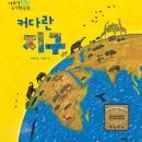 커다란 지구 Audiobook