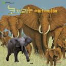 코끼리는 어마어마해 Audiobook