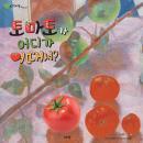 토마토가 어디가 어때서? Audiobook