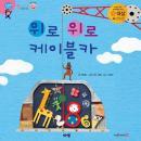 위로 위로 케이블카 Audiobook