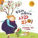 부우레 아줌마의 사과 파이 Audiobook