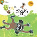 까불까불 원숭이 Audiobook
