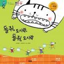 들쥐, 도시락, 들쥐, 도시락 Audiobook