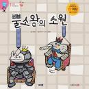 뿔소왕의 소원 Audiobook