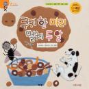 쿠키 한 마리 멸치 두 알 Audiobook