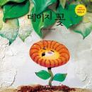 데이지 꽃 Audiobook