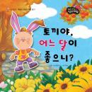 토끼야, 어느 달이 좋으니? Audiobook